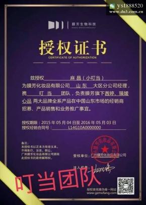 广州膜芳成立分公司,小叮当正式成立为山东省大区分公司经理